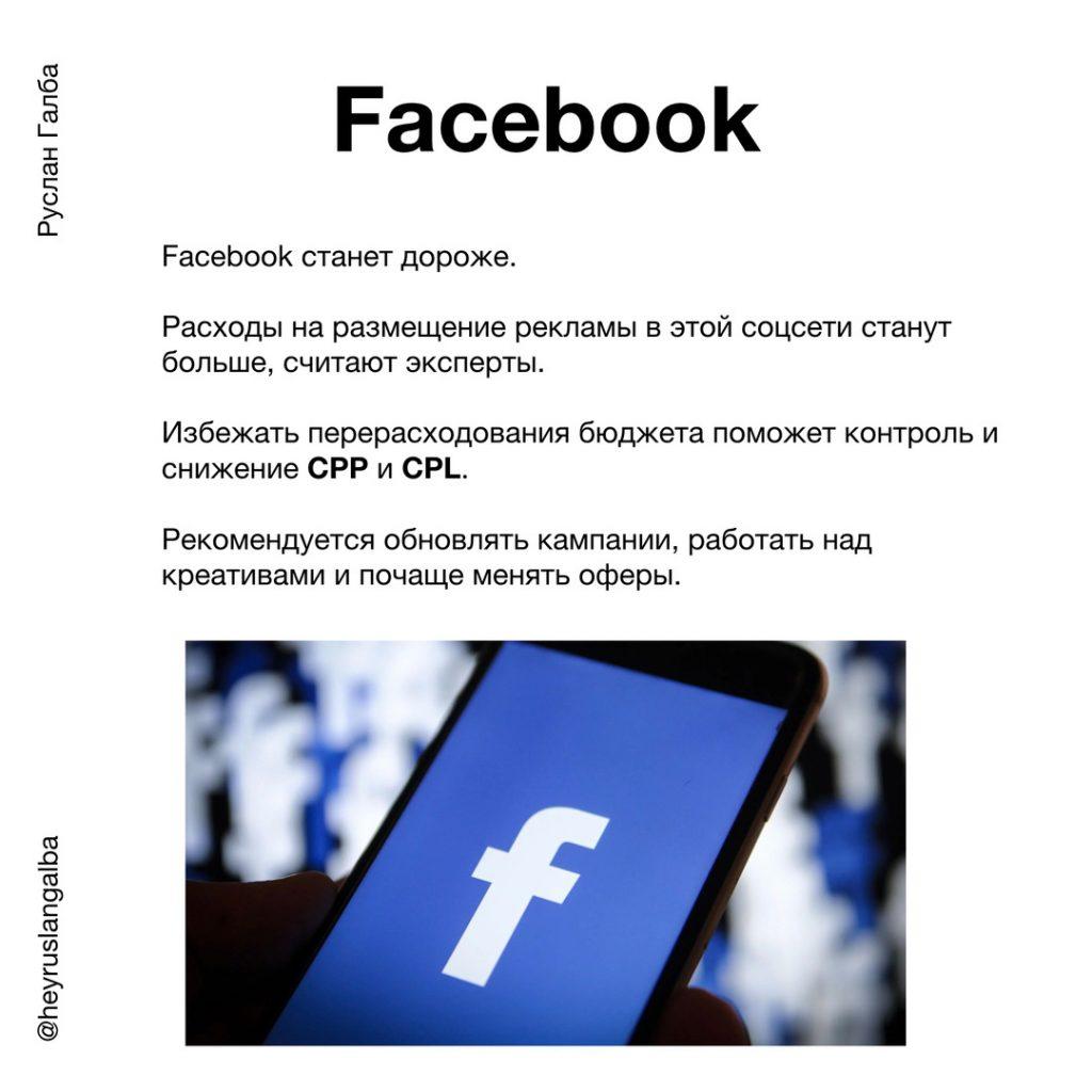 Facebook Facebook станет дороже Расходы на размещение рекламы в этой соцсети станут больше, считают эксперты.  Избежать перерасходования бюджета поможет контроль и снижение СРР и СРВ.  Рекомендуется обновлять кампании, работать над креативами и почаще менять оферы.