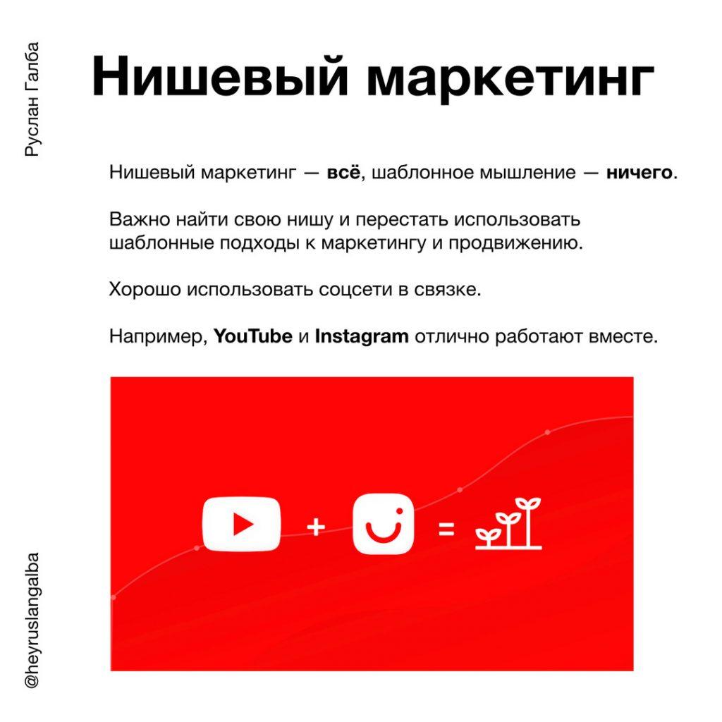 Нишевый маркетинг  Нишевый маркетинг - всё, шаблонное мышление - ничего.  Важно найти свою нишу и перестать использовать шаблонные подходы к маркетингу и продвижению.  Хорошо использовать соцсети в связке.  Например, YouTube и Instagram отлично работают вместе.
