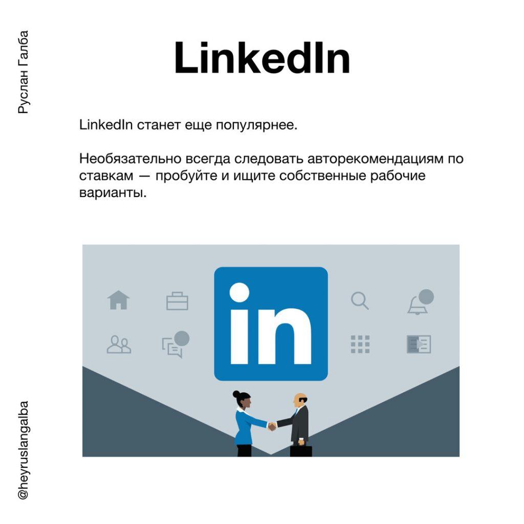 LinkedIn станет еще популярнее  Необязательно всегда следовать авторекомендациям по ставкам - пробуйте и ищите собственные рабочие варианты.