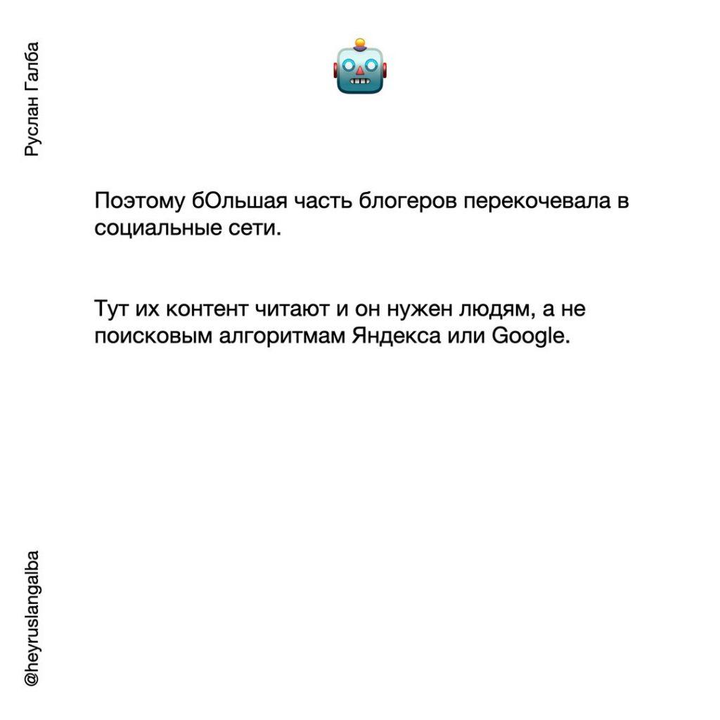 Поэтому бОльшая часть блогеров перекочевала в социальные сети. Тут их контент читают и он нужен людям, а не поисковым алгоритмам Яндекса или Google.