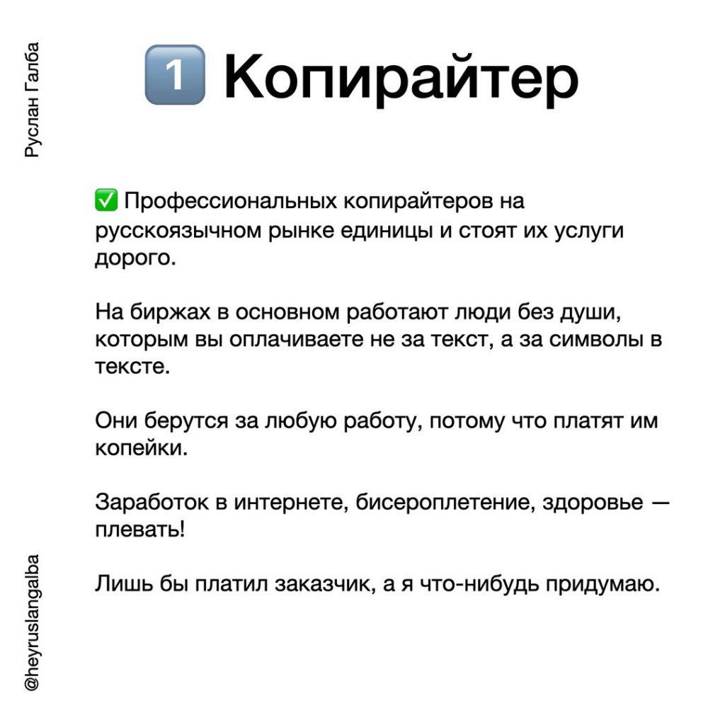 Копирайтер ✅ Профессиональных копирайтеров на русскоязычном рынке единицы и стоят их услуги дорого. На биржах в основном работают люди без души, которым вы оплачиваете не за текст, а за символы в тексте. Они берутся за любую работу, потому что платят им копейки. Заработок в интернете, бисероплетение, здоровье — плевать! Лишь бы платил заказчик, а я что-нибудь придумаю.